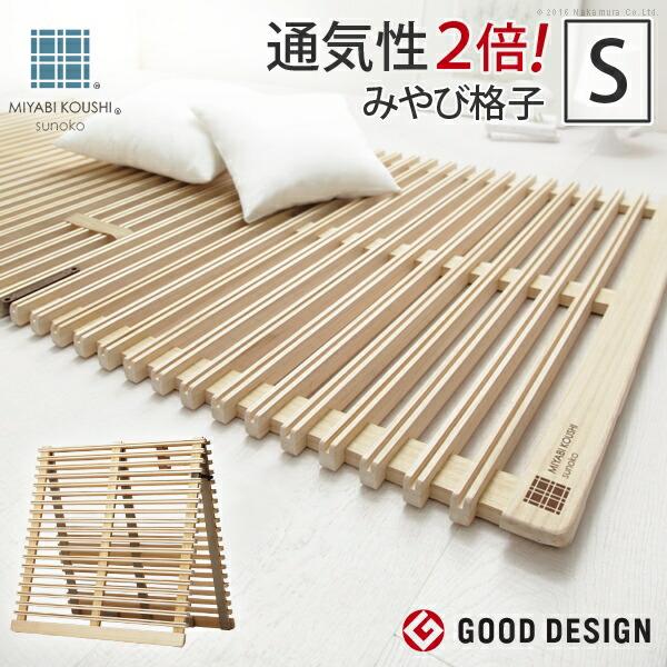通気性2倍の折りたたみ「みやび格子」すのこベッド シングル 二つ折りタイプ