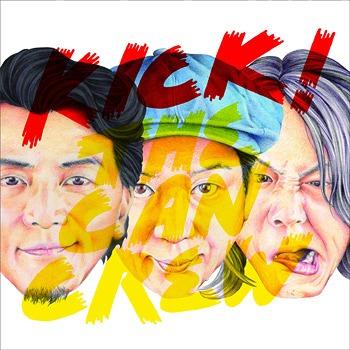 KICK! [DVD付初回限定盤][CD] / KICK THE CAN CREW