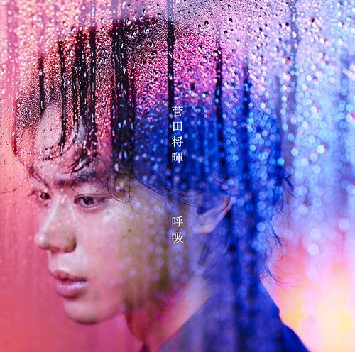 呼吸 [DVD付初回限定盤][CD] / 菅田将暉
