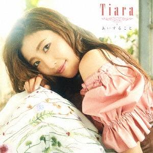 あいすること[CD] / Tiara