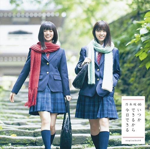 いつかできるから今日できる [CD+DVD/TYPE-A] / 乃木坂46