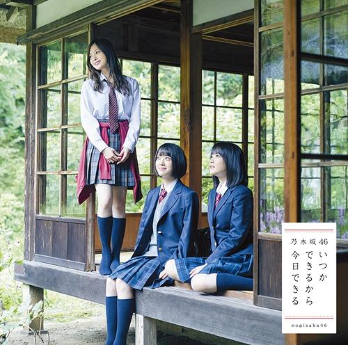 いつかできるから今日できる [CD+DVD/TYPE-B] / 乃木坂46