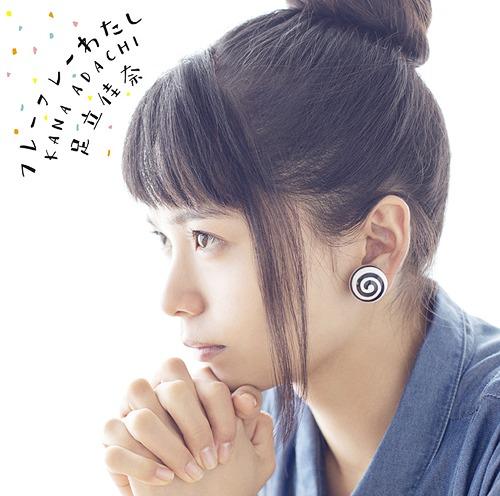 フレーフレーわたし [Blu-ray付初回限定盤][CD] / 足立佳奈