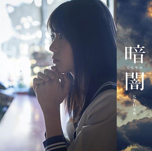 暗闇 [CD+DVD/Type A][CD] / STU48