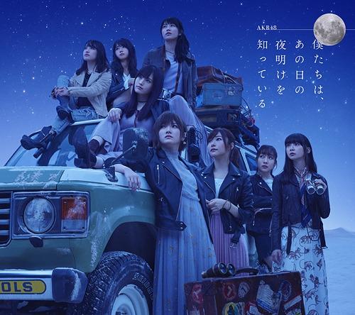僕たちは、あの日の夜明けを知っている [CD+DVD/Type A] / AKB48
