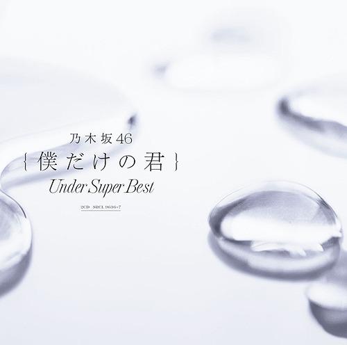 僕だけの君〜Under Super Best〜 [2CD/通常盤][CD] / 乃木坂46