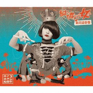 飼い慣らされない女たち〜実況録音盤 [2CD+DVD][CD] / キノコホテル