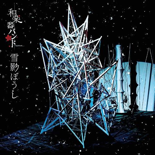 雪影ぼうし[CD+DVD/MUSIC VIDEO盤] / 和楽器バンド