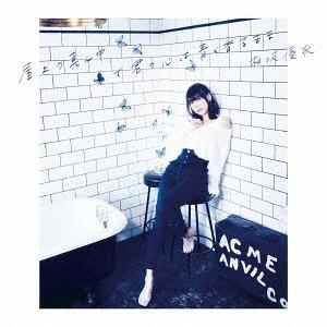 屋上の真ん中 で君の心は青く香るまま [Blu-ray付初回限定盤 A][CD] / 相坂優歌