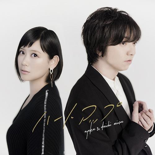 ハートアップ [CD+DVD][CD] / 絢香&三浦大知