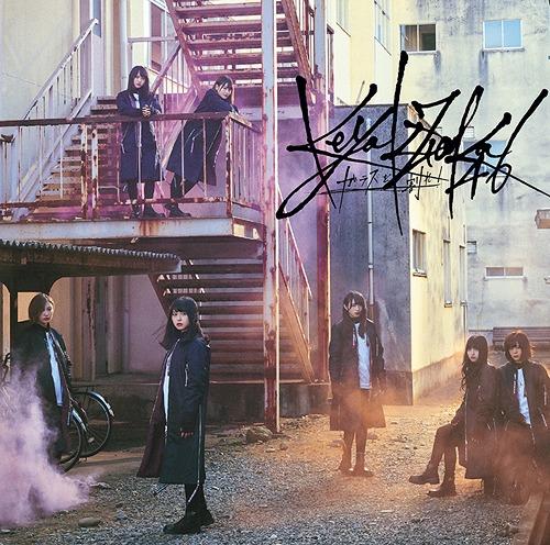 ガラスを割れ! [CD+DVD/TYPE-D] / 欅坂46