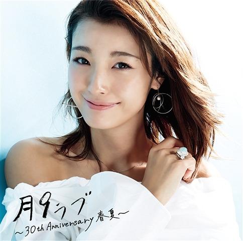 「月9ラブ」〜30th Anniversary 春夏〜[CD] / TVサントラ