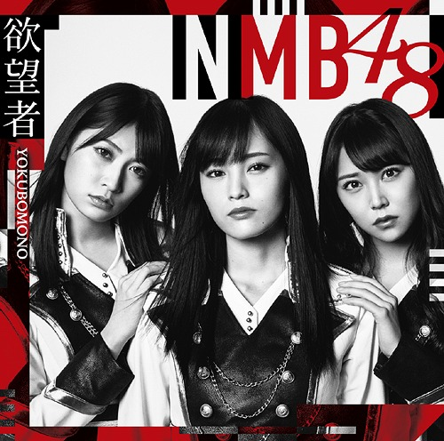 欲望者 [CD+DVD/Type-A][CD] / NMB48