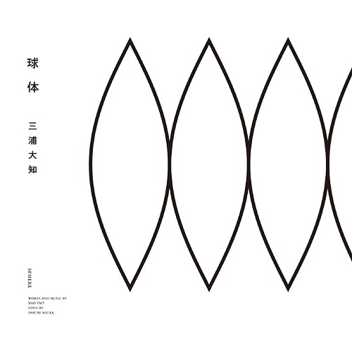 球体 [CD+Blu-ray][CD] / 三浦大知