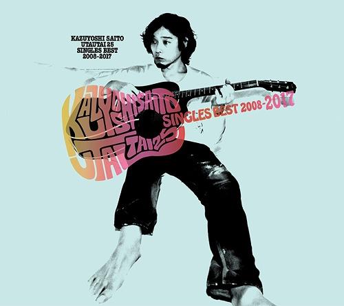 歌うたい25 SINGLES BEST 2008〜2017 [初回限定盤][CD] / 斉藤和義