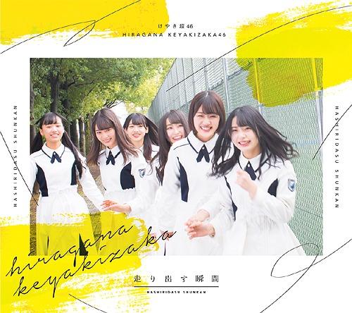 走り出す瞬間 [CD+Blu-ray/TYPE-A][CD] / けやき坂46