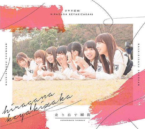 走り出す瞬間 [CD+Blu-ray/TYPE-B][CD] / けやき坂46