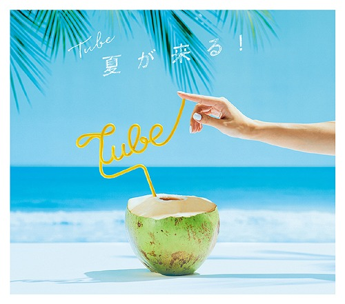夏が来る! [CD+DVD+限定グッズ/初回生産限定盤][CD] / TUBE