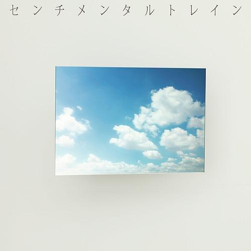 センチメンタルトレイン [Type A/CD+DVD/イベント参加券付限定盤][CD] / AKB48