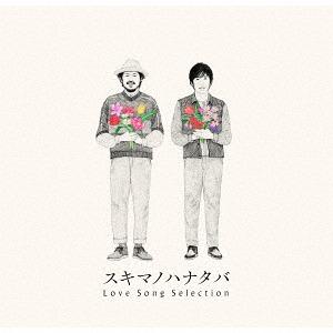 スキマノハナタバ 〜Love Song Selection〜 [DVD付初回限定盤][CD] / スキマスイッチ