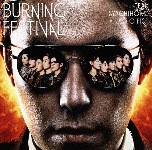 BURNING FESTIVAL [Blu-ray付初回限定盤][CD] / チームしゃちほこ×RADIO FISH