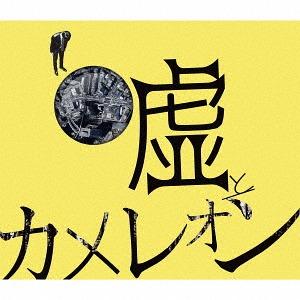 ヲトシアナ [Blu-ray付初回限定盤][CD] / 嘘とカメレオン