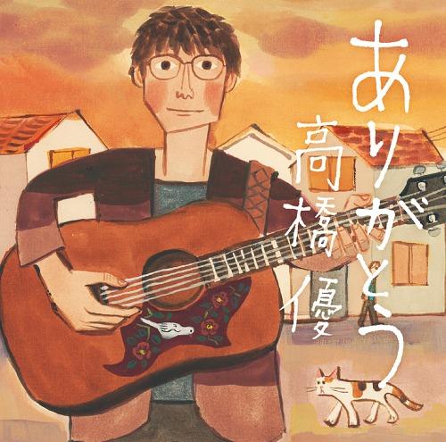 ありがとう [CD+DVD/期間生産限定盤][CD] / 高橋優