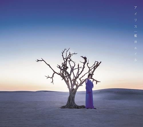 アイリス [DVD付初回限定盤][CD] / 藍井エイル