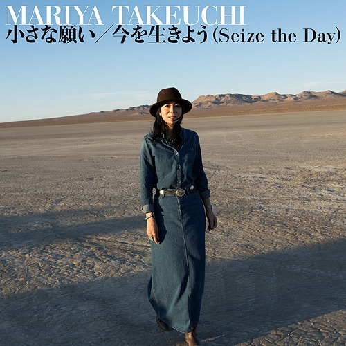 小さな願い/今を生きよう(Seize the Day)[CD] / 竹内まりや