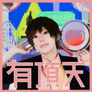 有頂天 [通常盤][CD] / ポルカドットスティングレイ