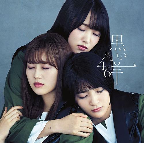 黒い羊[CD+Blu-ray/TYPE-D] / 欅坂46