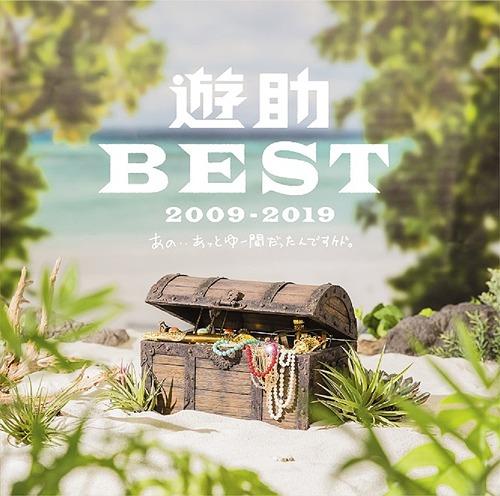 遊助 BEST 2009-2019 〜あの・・あっとゆー間だったんですケド。〜 [通常盤][CD] / 遊助