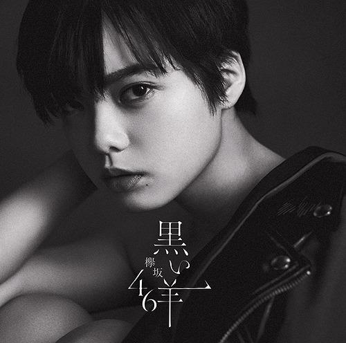 黒い羊[CD+Blu-ray/TYPE-A] / 欅坂46