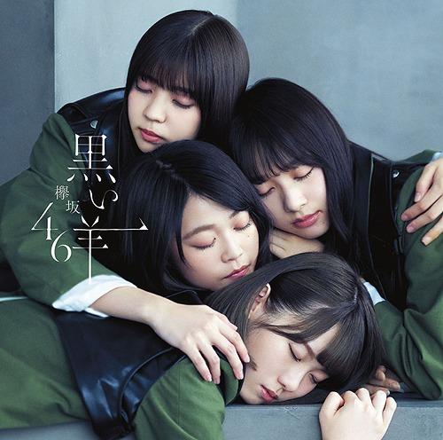 黒い羊[CD+Blu-ray/TYPE-B] / 欅坂46
