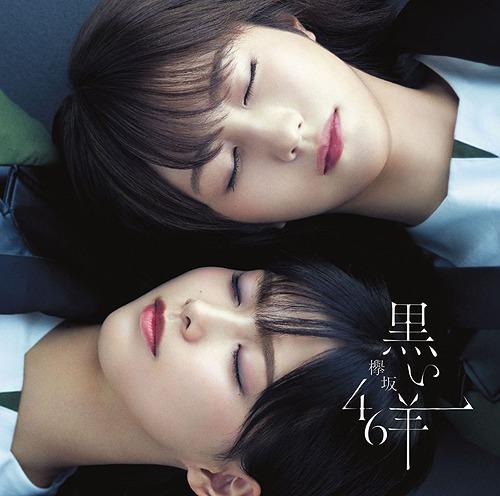 黒い羊[CD+Blu-ray/TYPE-C] / 欅坂46