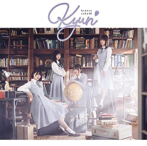 キュン[CD+Blu-ray/TYPE-B] / 日向坂46