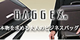 BAGGEX(パジェックス)