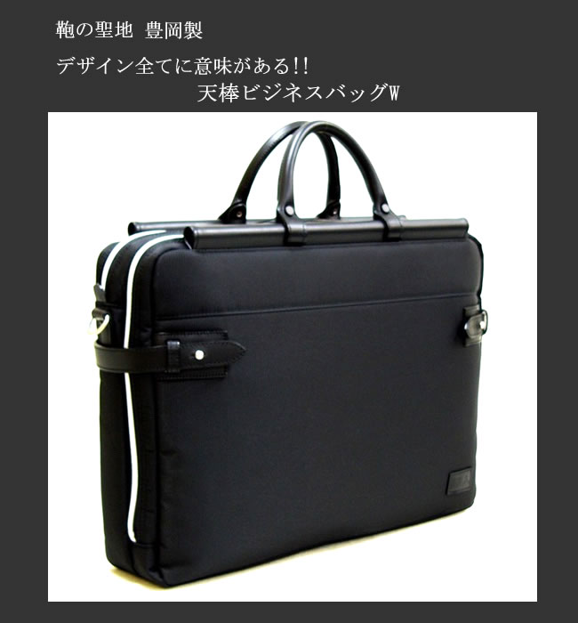 331f446ce373 豊岡製鞄 日本製 ブリーフケース トートバッグ トートバック ショルダーバッグ(バック) 天棒ビジネスバッグW 国産 ビジネスバッグ メンズ 鞄  カバンモノNo7掲載
