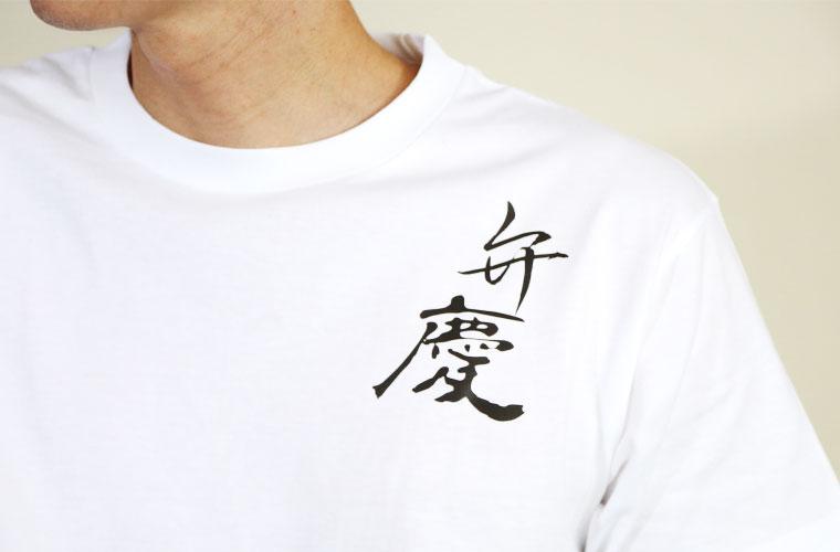 松竹歌舞伎コラボレーション 弁慶