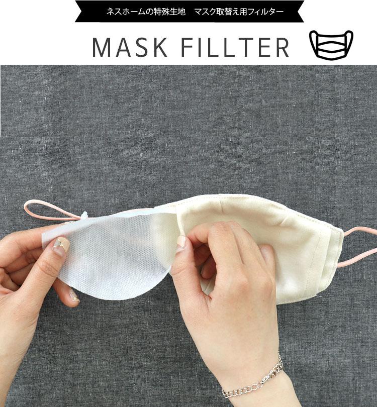 フィルター 手作り マスク