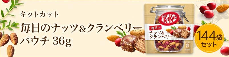 【ネスレ公式通販・送料無料】キットカット 毎日のナッツ&クランベリー パウチ ×144袋セット【KITKAT チョコレート】