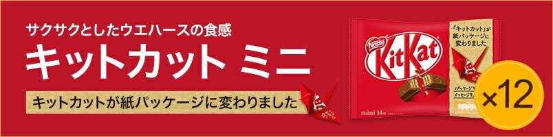【ネスレ公式通販】キットカット ミニ 14枚 ×12【KITKAT チョコレート】