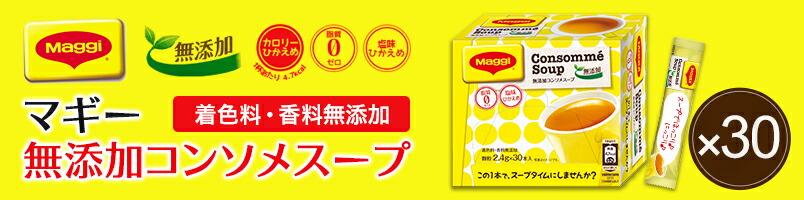 【ネスレ公式通販・送料無料】マギー 無添加コンソメスープ 30本入り×30【業務用食品】