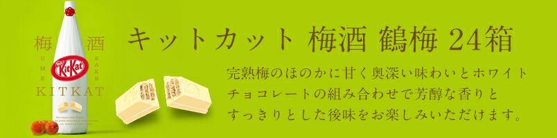 【ネスレ公式通販・送料無料】キットカット ミニ 梅酒 鶴梅9枚 ×24【KITKAT チョコレート】