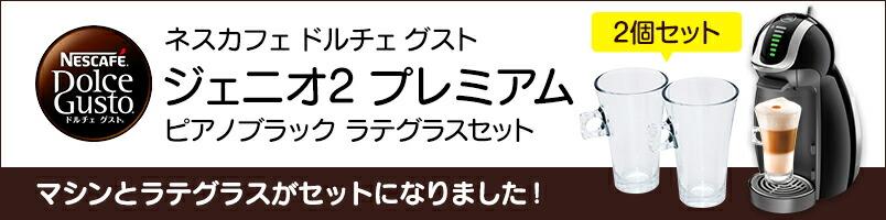 【ネスレ公式通販・送料無料】【1480円のカプセルセット付き!】ジェニオ2黒ラテグラスセット【コーヒーメーカー コーヒーマシン ドルチェグスト 本体】