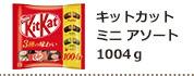 キットカット ミニ 1004g