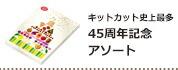 45周年アソート ショコラトリー