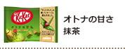 キットカット ミニ オトナの甘さ 抹茶