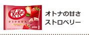 キットカット ミニ オトナの甘さストロベリー