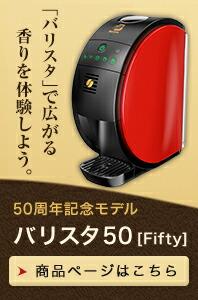バリスタ50[Fifty]
